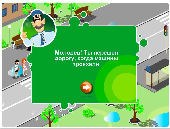 играть онлайн пешеход
